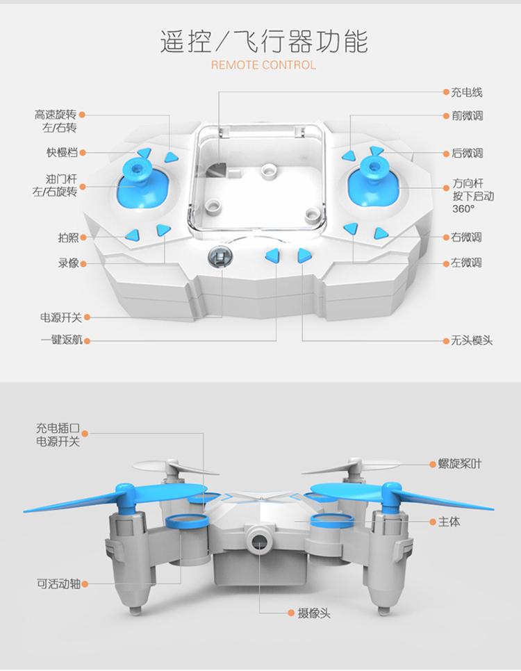 迷你wifi折叠四轴飞行器遥控飞机航拍无人机手机实时